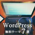 初心者にオススメ!WordPressの無料テーマ7選【2017】