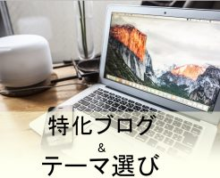 特化ブログ 初心者 ジャンル テーマ