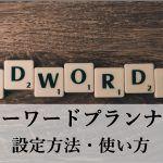 わずか数百円で利用可能!キーワードプランナーの設定と使い方