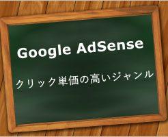 グーグルアドセンス クリック単価