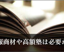 アフィリエイト ネットビジネス 教材 商材 塾