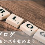 特化型ブログを作ってアドセンスを始める方法を1から解説
