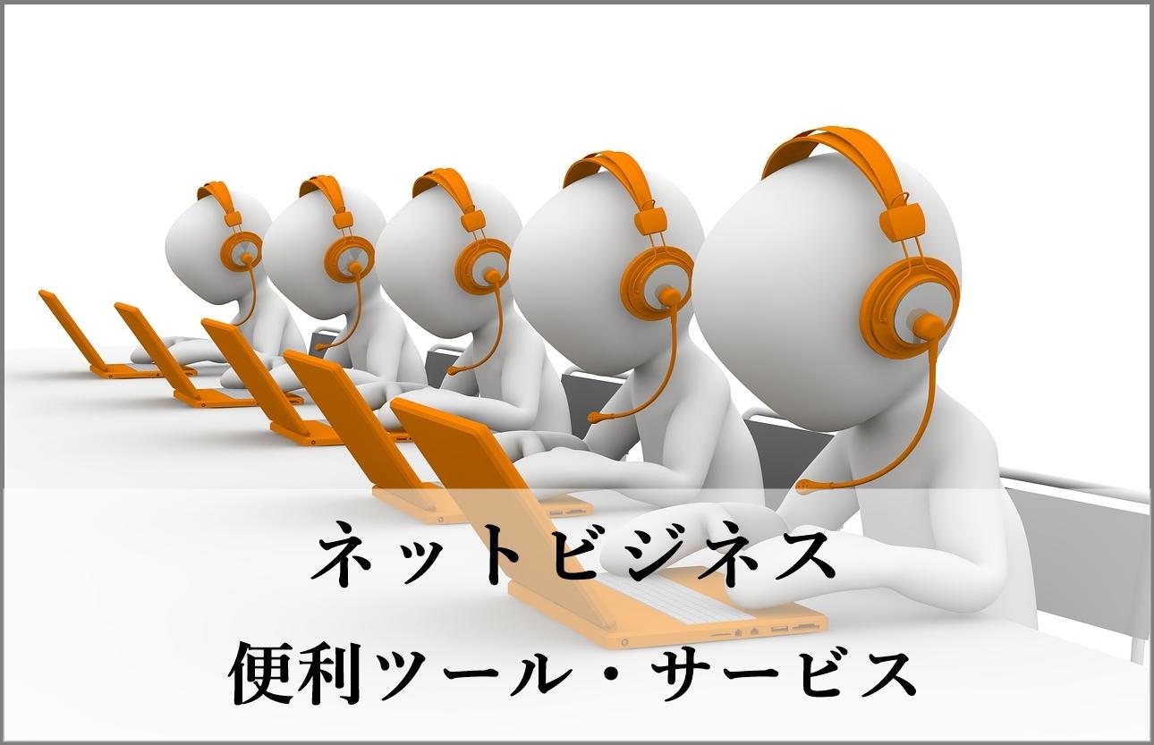 ネットビジネス ツール