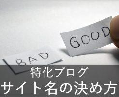 特化ブログ サイト名 サイトタイトル 決め方