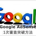グーグルアドセンスの1次審査登録申請を解説