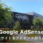 グーグルアドセンスを複数ブログで使う方法とアドセンス狩り対策