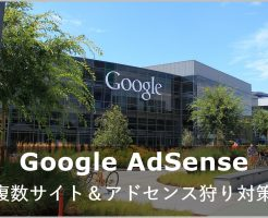 グーグルアドセンス 複数サイト アドセンス狩り
