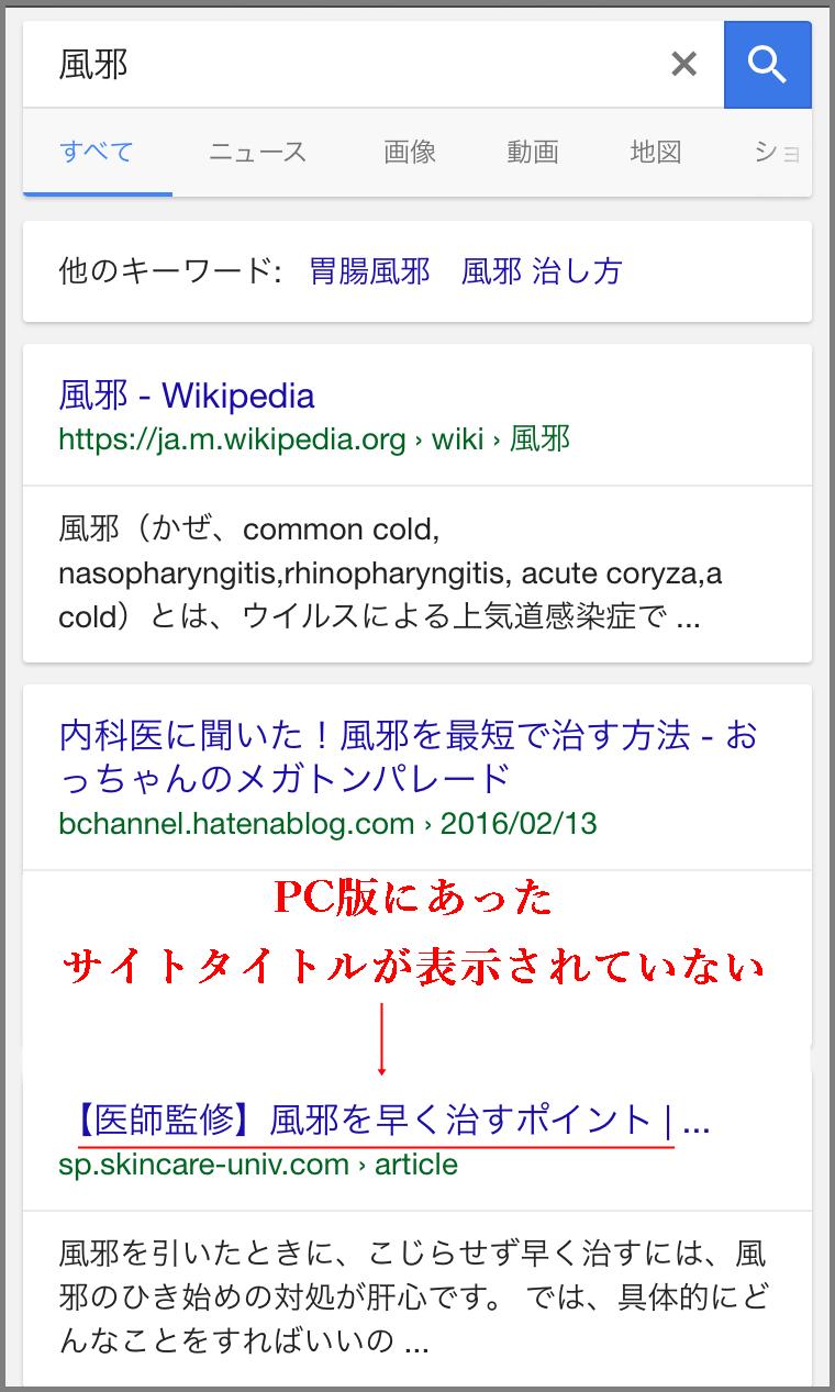 特化型ブログ SEO 記事 タイトル 効果