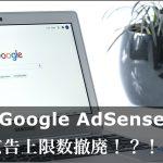 グーグルアドセンスの広告数は4つ以上でも問題ナシ?その基準とは