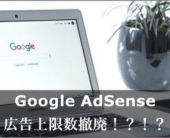 グーグルアドセンス 広告数