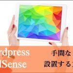 手間ナシ!WordPressにアドセンスをプラグインで設置する方法