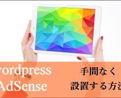 wordpress AdSense プラグイン 設置