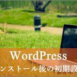 WordPressをインストール後の大事な4つの初期設定