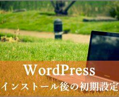 WordPress インストール 初期設定
