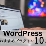 初心者なら入れるべきWordPressのオススメプラグイン10選