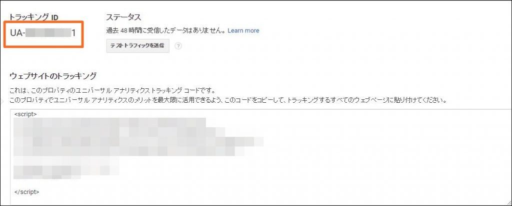 グーグルアナリティクス 登録 wordpress 設定