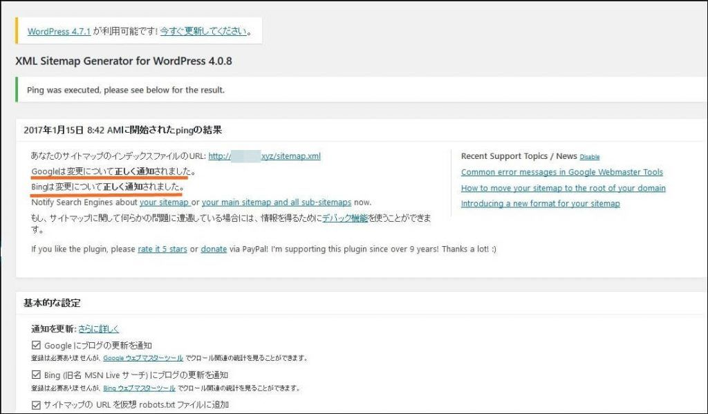 Google XML Sitemaps 設定