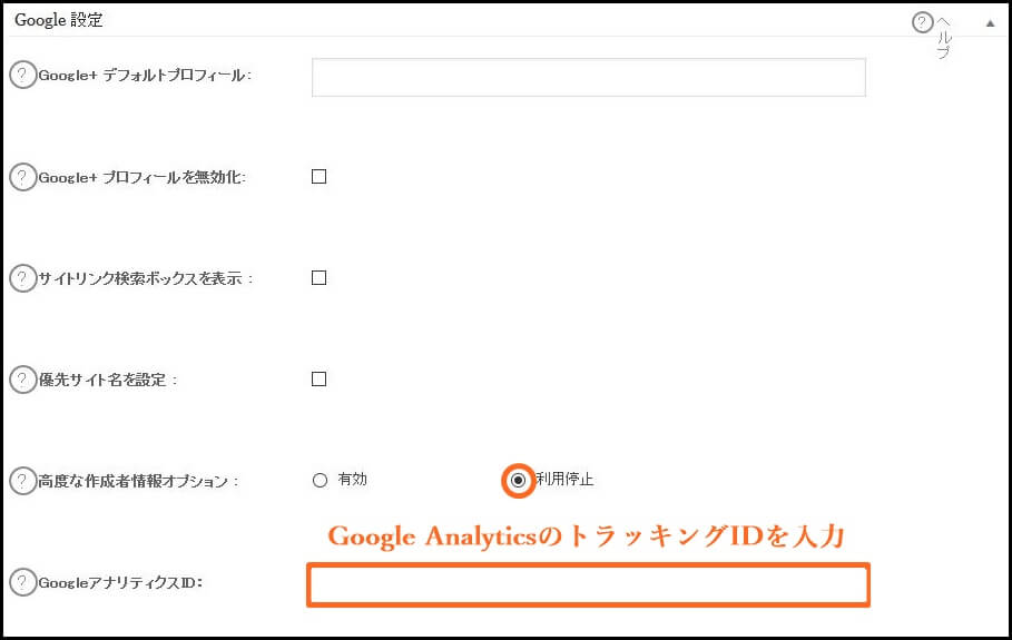 All in One SEO Pack 設定 手順
