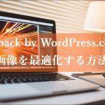 Jetpack by WordPress.comで画像を最適化に!設定方法と必要な機能