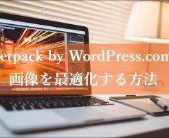 Jetpack by WordPress.com 設定 画像 最適化