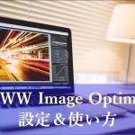 【初心者向け】EWWW Image Optimizerの設定と使い方