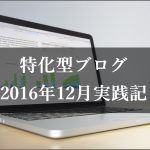 特化型ブログ実践記録!2016年12月は収益60万超え!