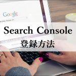 Search Console(旧ウェブマスターツール)の登録方法