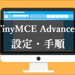 【初心者向け】TinyMCE Advancedの設定方法・手順