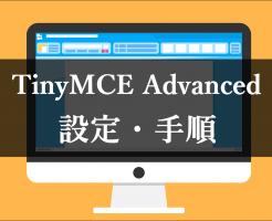 TinyMCE Advanced 設定