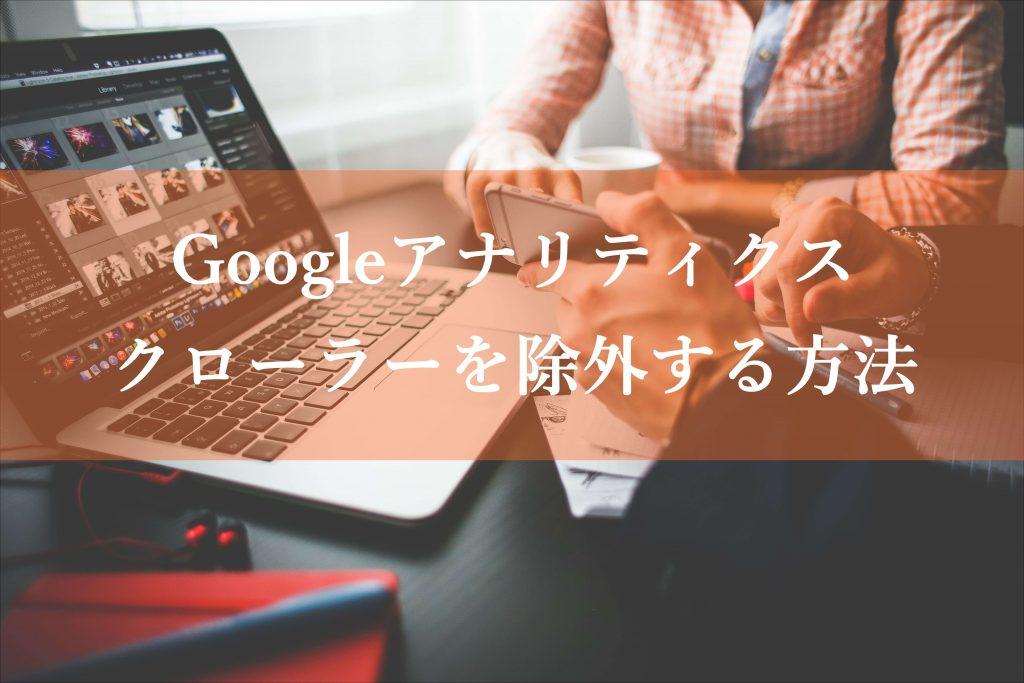 Google Analytics クローラー 除外