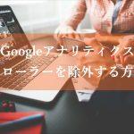 Googleアナリティクスのクローラーをたった数秒で除外する方法