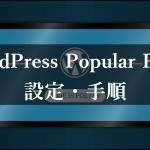 人気記事をWordPress Popular Postsで表示する設定