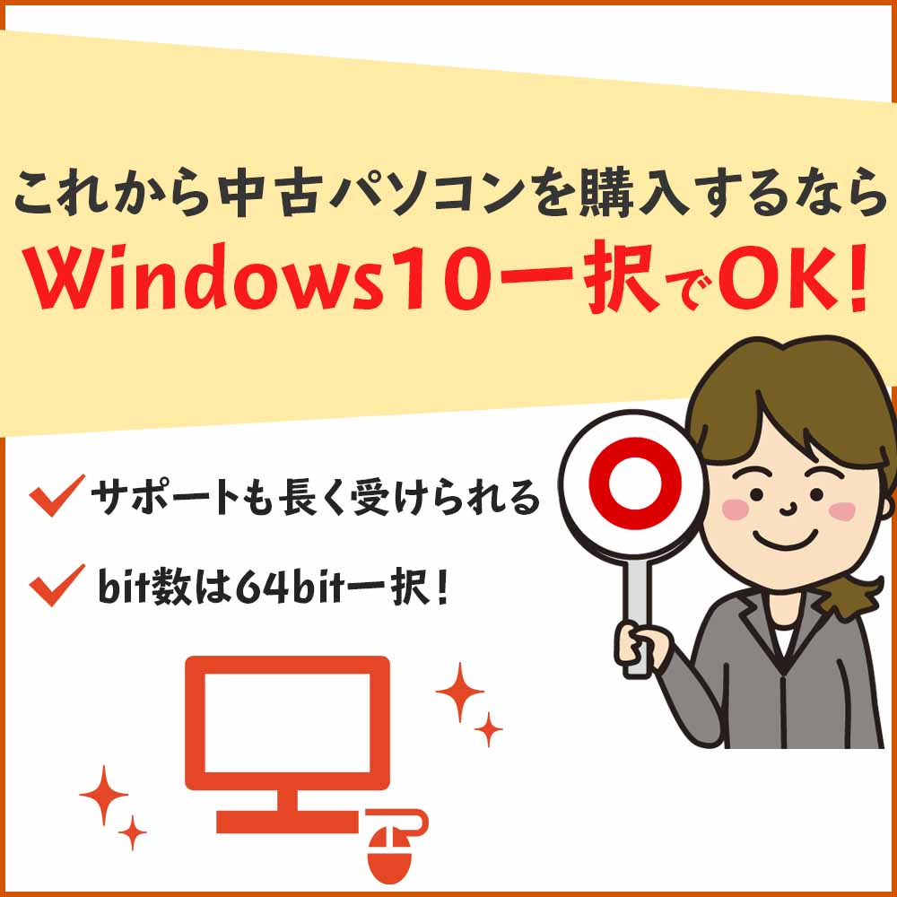OSはWindows 10一択の時代に