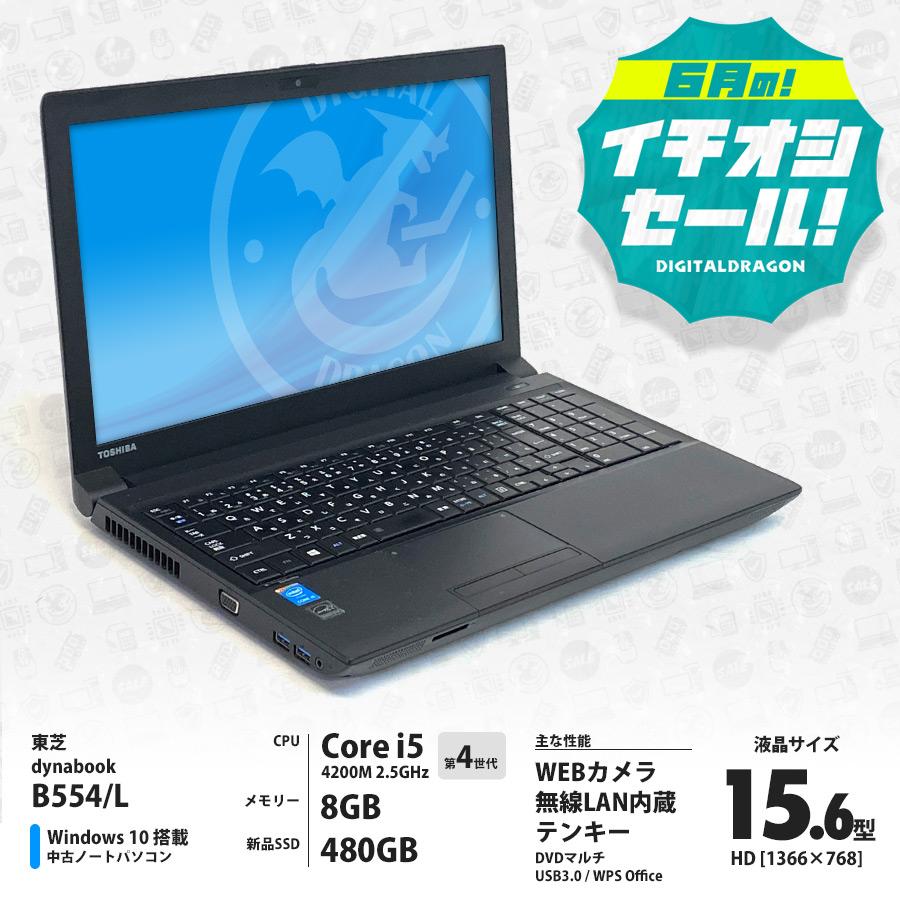 dynabook B554